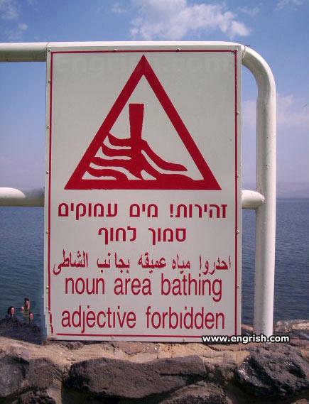 noun-area-bathing-adjective
